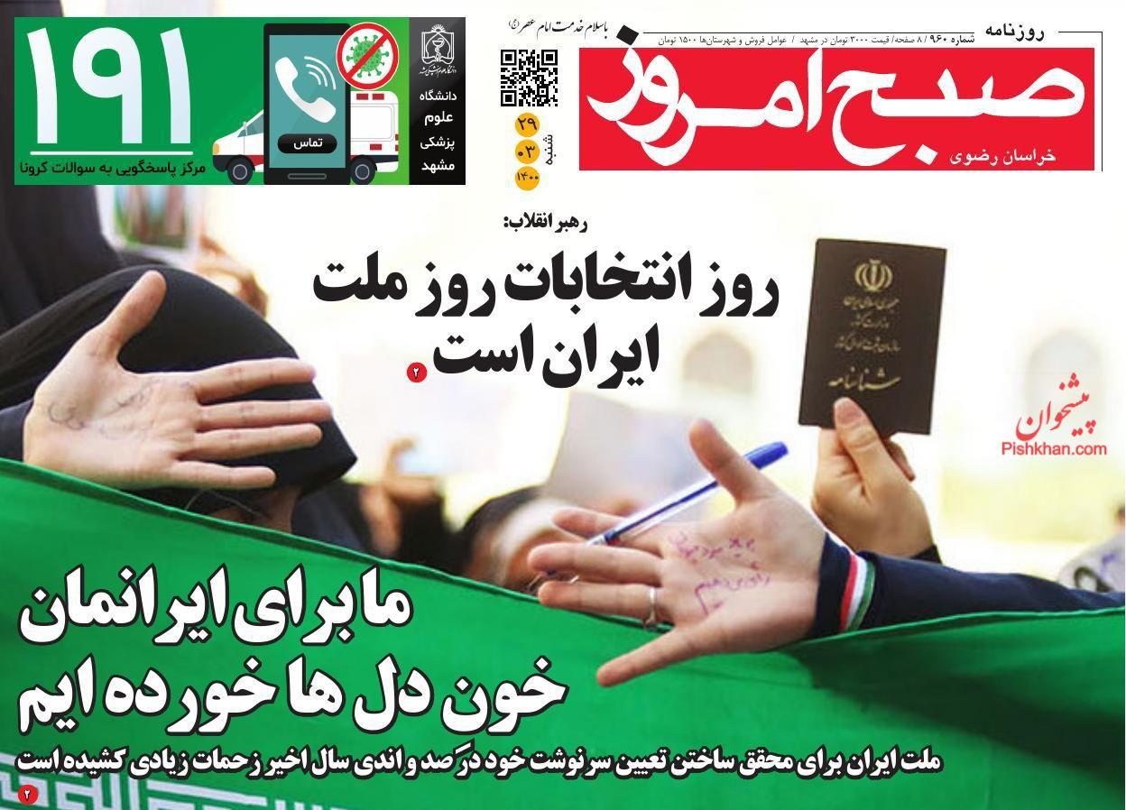 عناوین اخبار روزنامه صبح امروز در روز شنبه ۲۹ خرداد