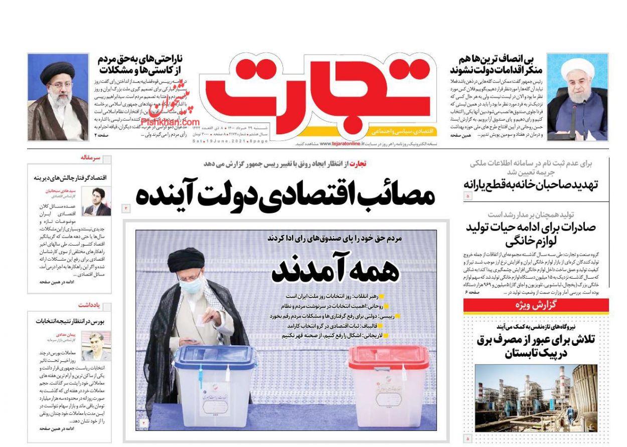 عناوین اخبار روزنامه تجارت در روز شنبه ۲۹ خرداد