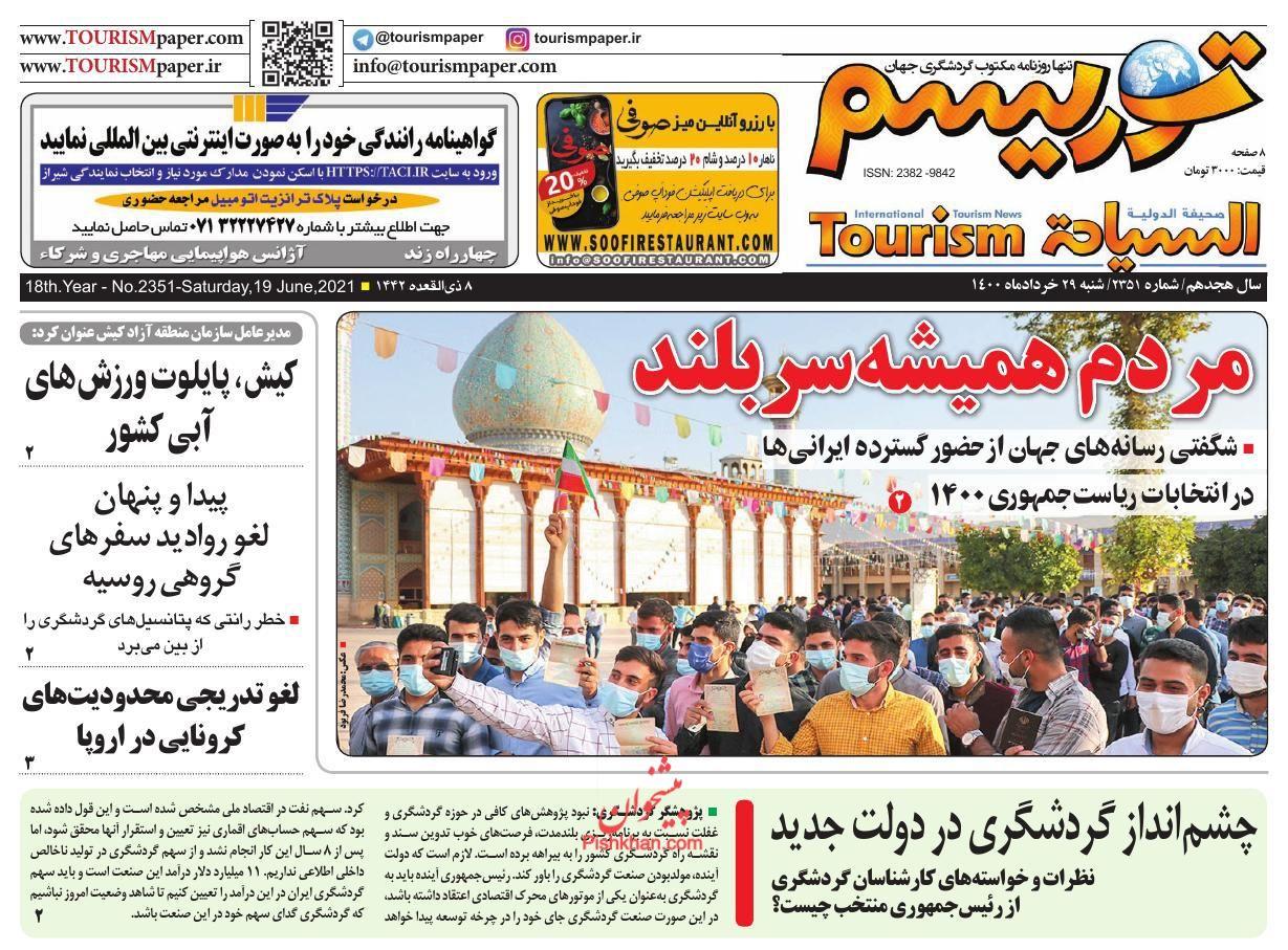 عناوین اخبار روزنامه توریسم در روز شنبه ۲۹ خرداد