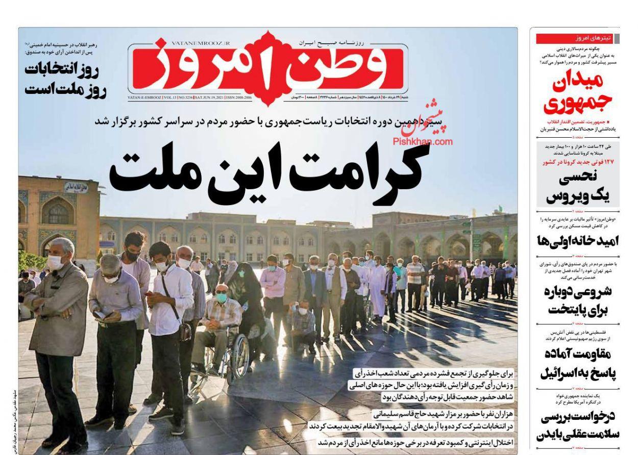 عناوین اخبار روزنامه وطن امروز در روز شنبه ۲۹ خرداد