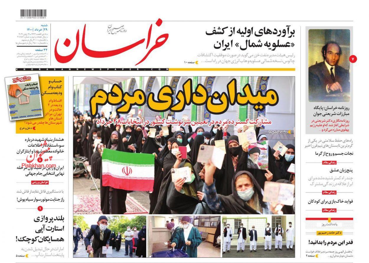 عناوین اخبار روزنامه خراسان در روز شنبه ۲۹ خرداد