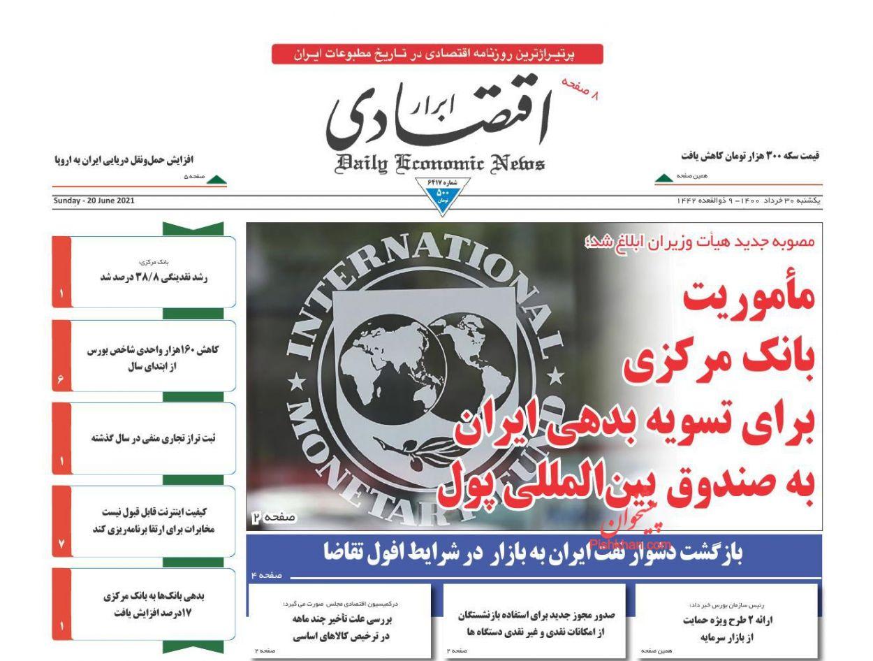 عناوین اخبار روزنامه ابرار اقتصادی در روز یکشنبه ۳۰ خرداد