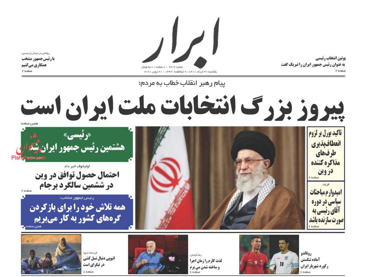 عناوین اخبار روزنامه ابرار در روز یکشنبه ۳۰ خرداد