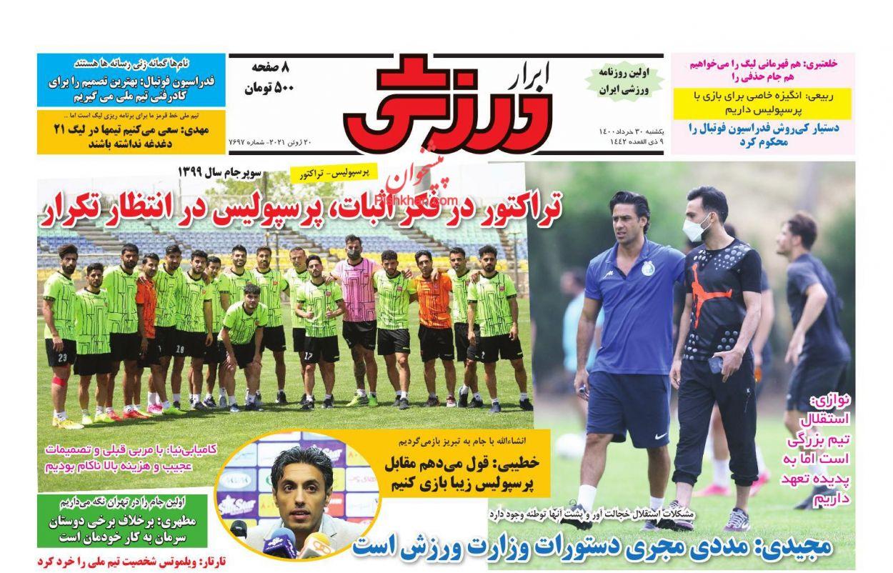 عناوین اخبار روزنامه ابرار ورزشى در روز یکشنبه ۳۰ خرداد