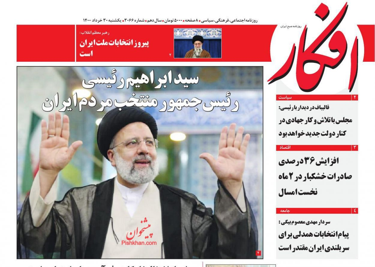 عناوین اخبار روزنامه افکار در روز یکشنبه ۳۰ خرداد