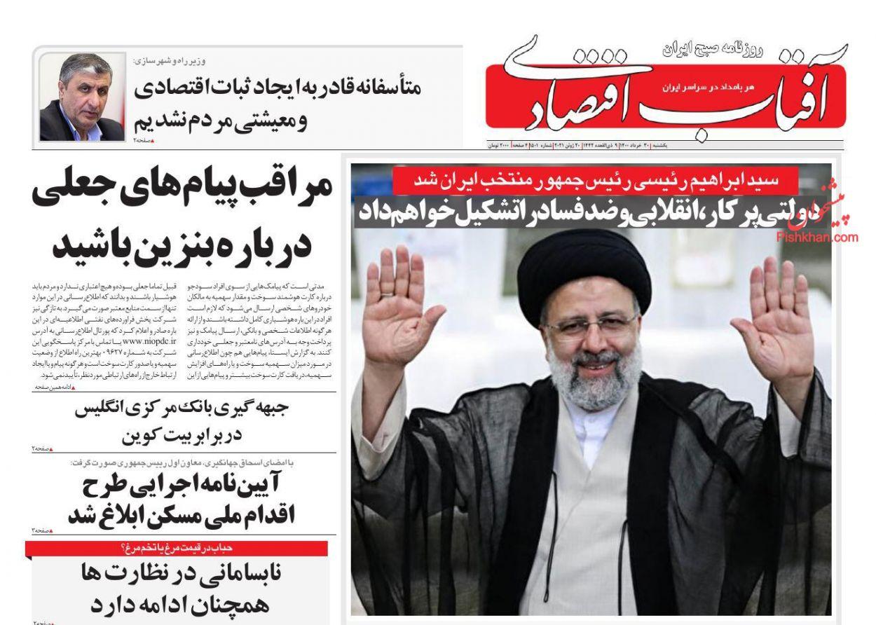 عناوین اخبار روزنامه آفتاب اقتصادی در روز یکشنبه ۳۰ خرداد