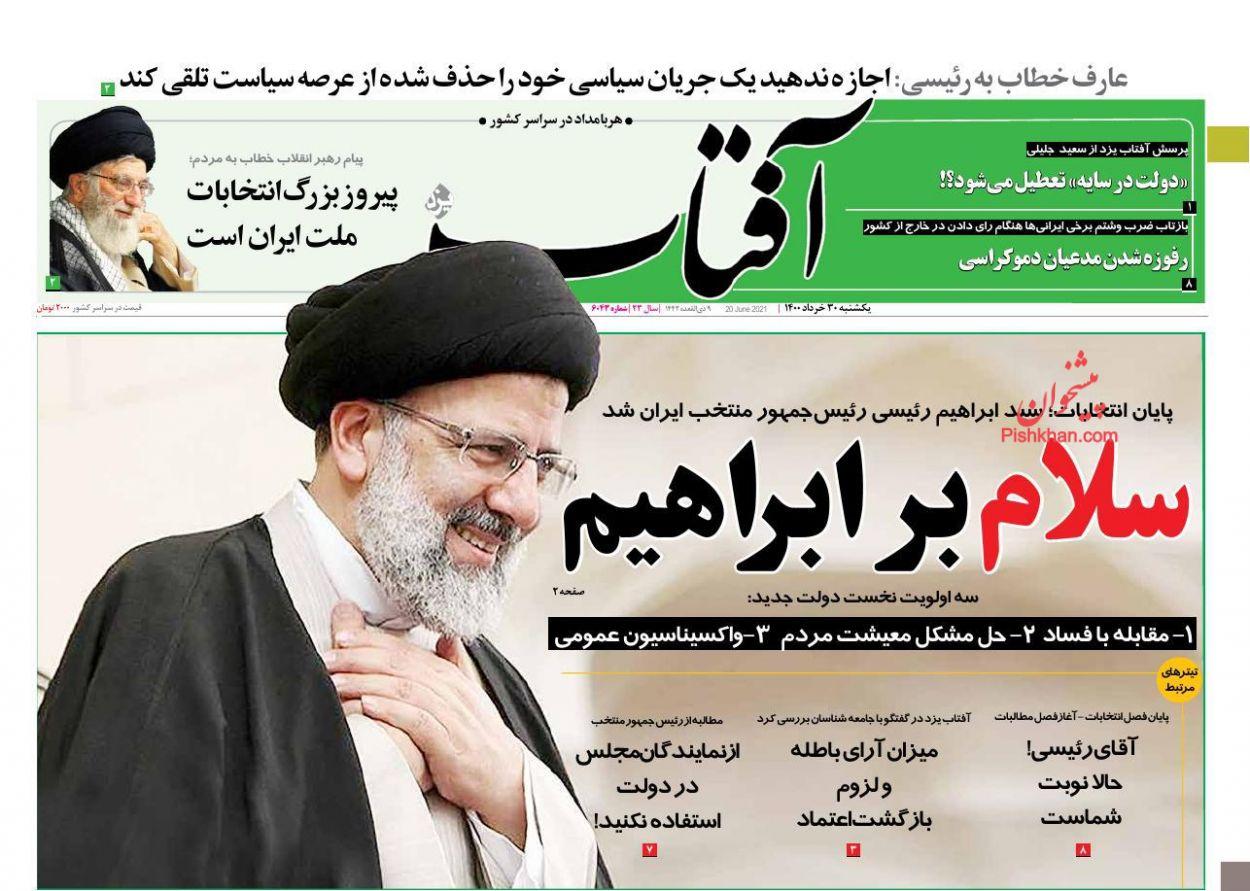 عناوین اخبار روزنامه آفتاب یزد در روز یکشنبه ۳۰ خرداد