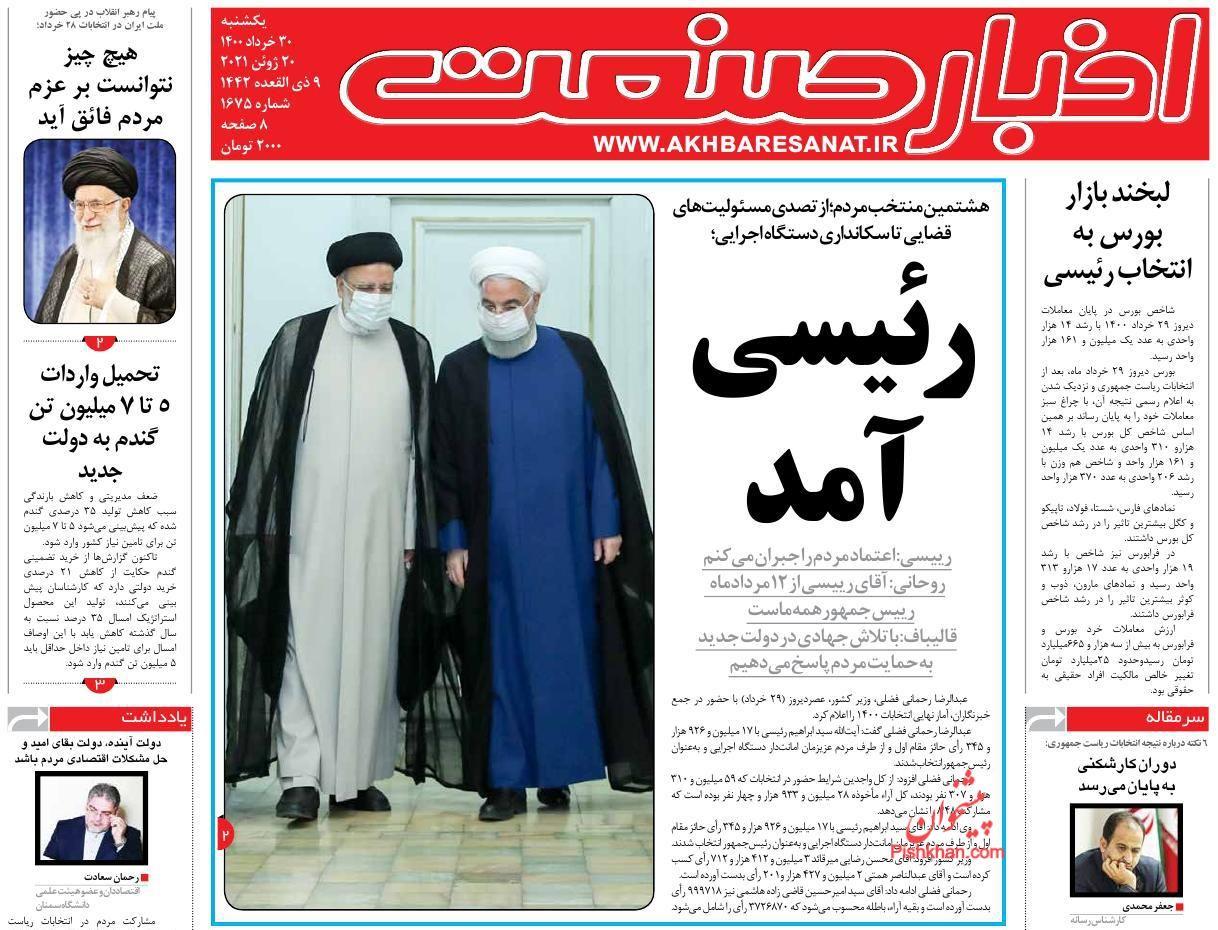 عناوین اخبار روزنامه اخبار صنعت در روز یکشنبه ۳۰ خرداد