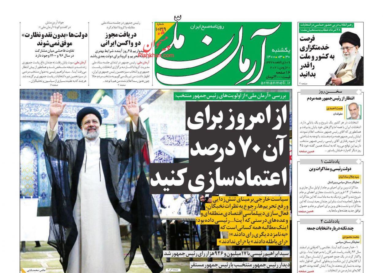 عناوین اخبار روزنامه آرمان ملی در روز یکشنبه ۳۰ خرداد