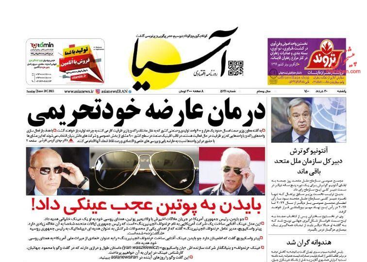 عناوین اخبار روزنامه آسیا در روز یکشنبه ۳۰ خرداد