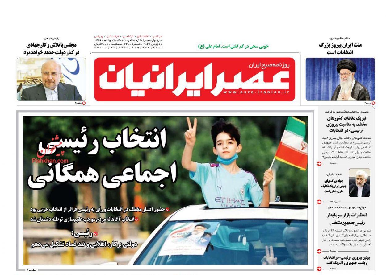 عناوین اخبار روزنامه عصر ایرانیان در روز یکشنبه ۳۰ خرداد