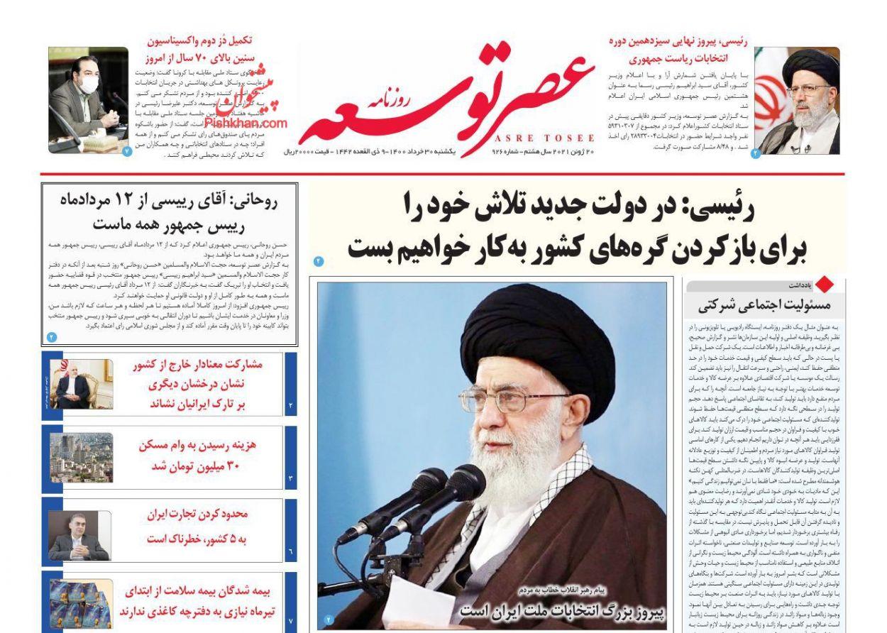 عناوین اخبار روزنامه عصر توسعه در روز یکشنبه ۳۰ خرداد