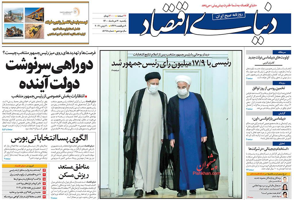 عناوین اخبار روزنامه دنیای اقتصاد در روز یکشنبه ۳۰ خرداد