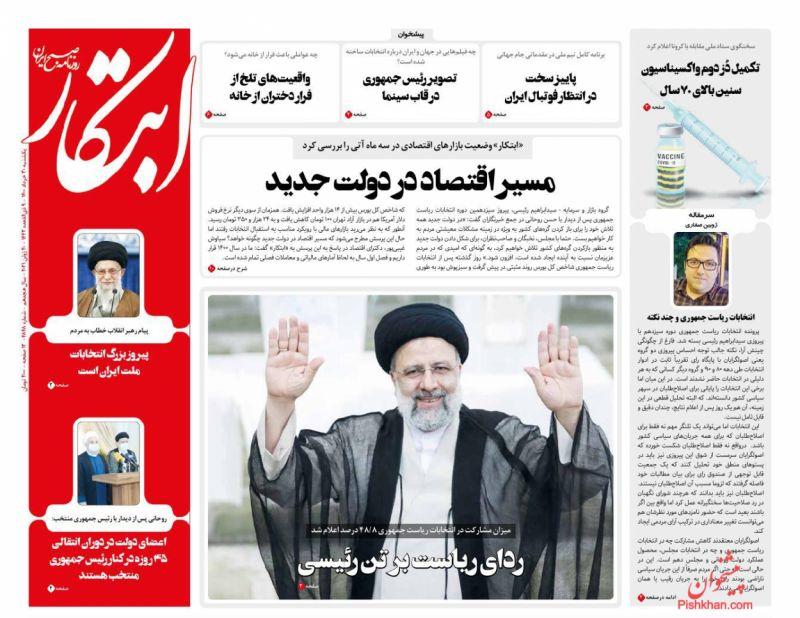 عناوین اخبار روزنامه ابتکار در روز یکشنبه ۳۰ خرداد