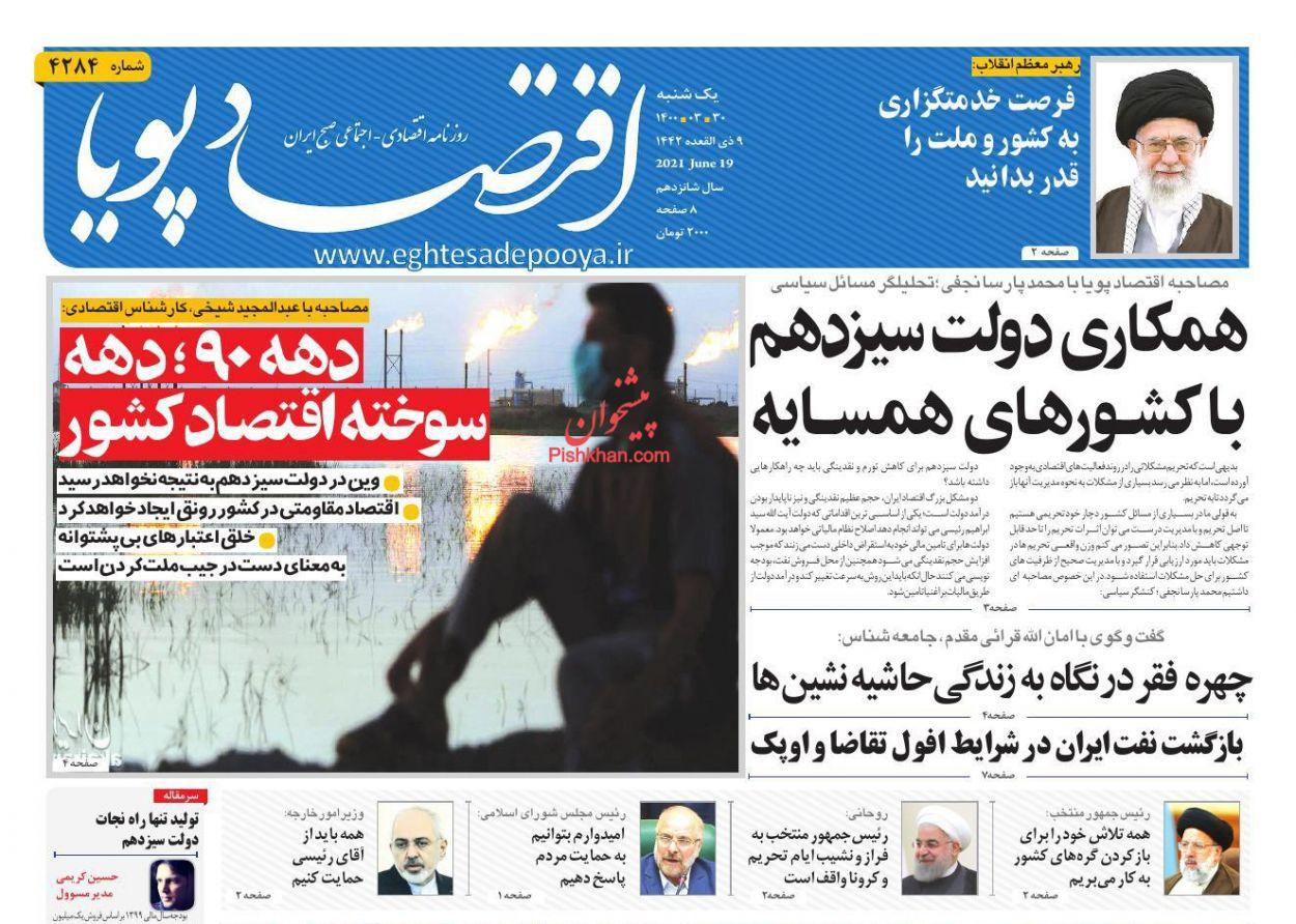 عناوین اخبار روزنامه اقتصاد پویا در روز یکشنبه ۳۰ خرداد