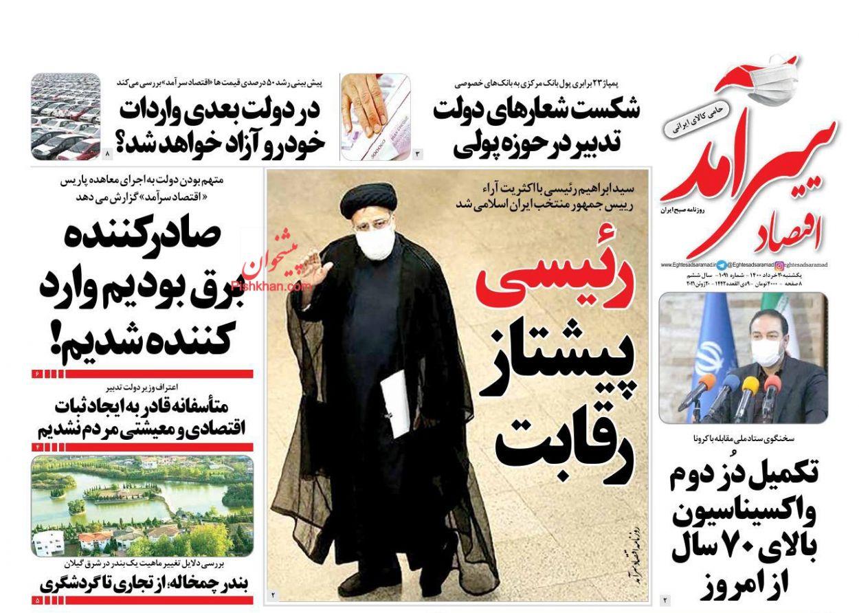 عناوین اخبار روزنامه اقتصاد سرآمد در روز یکشنبه ۳۰ خرداد