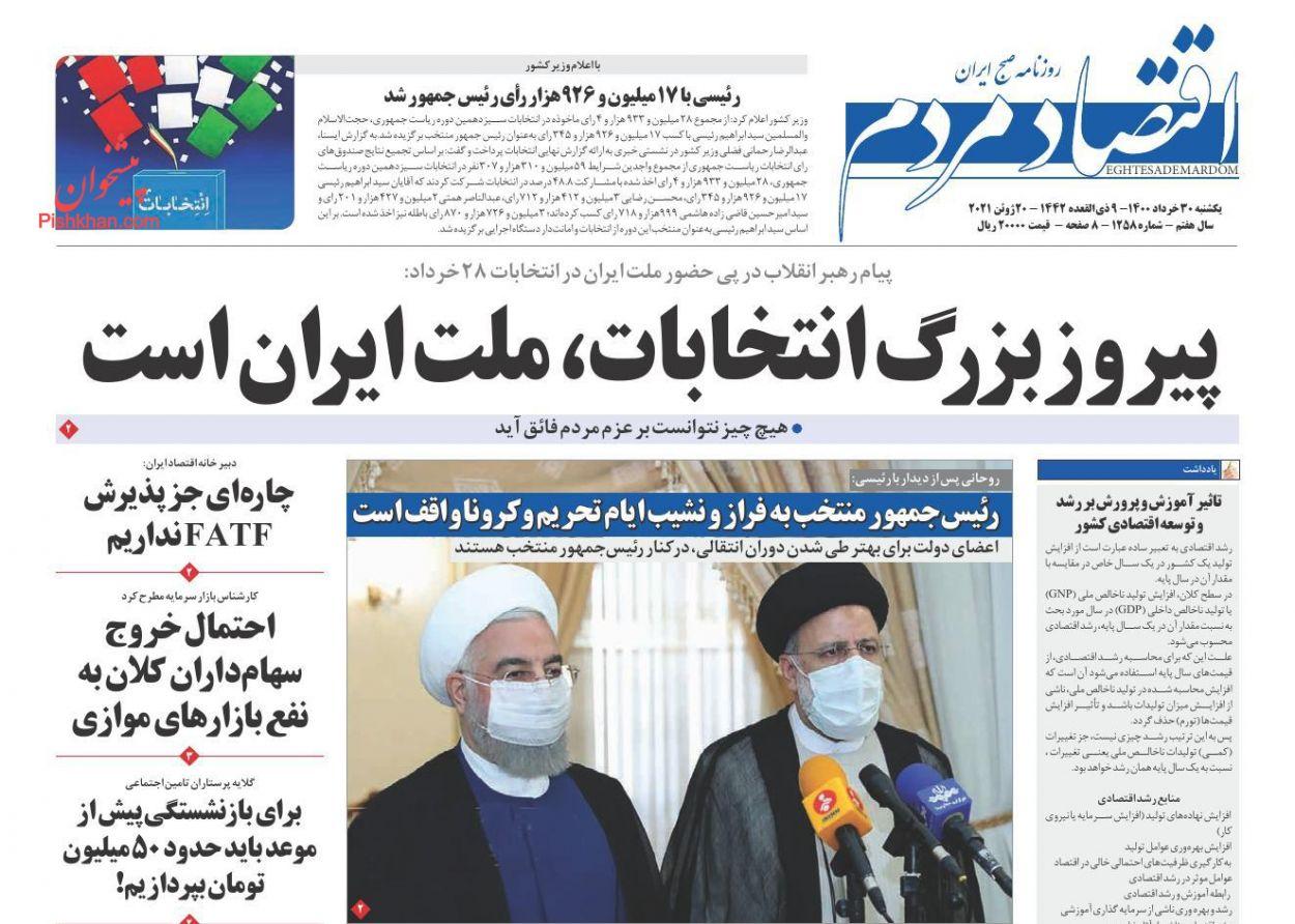 عناوین اخبار روزنامه اقتصاد مردم در روز یکشنبه ۳۰ خرداد