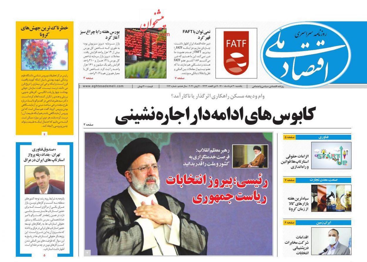 عناوین اخبار روزنامه اقتصاد ملی در روز یکشنبه ۳۰ خرداد