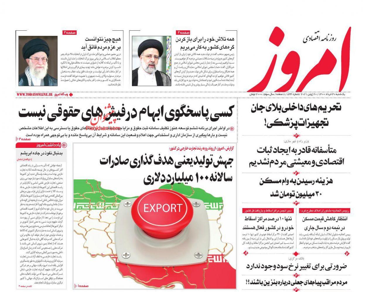 عناوین اخبار روزنامه امروز در روز یکشنبه ۳۰ خرداد