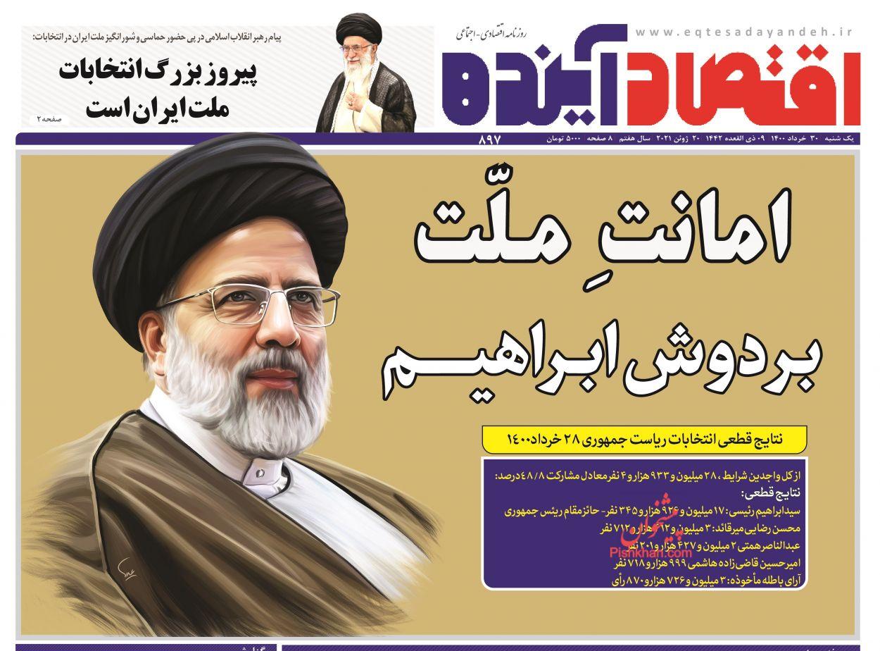عناوین اخبار روزنامه اقتصاد آینده در روز یکشنبه ۳۰ خرداد
