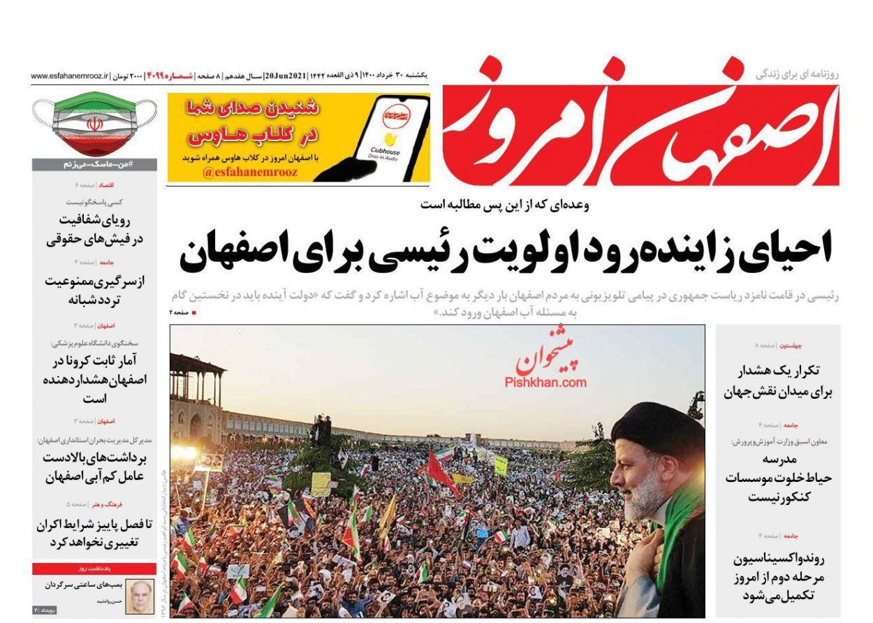 عناوین اخبار روزنامه اصفهان امروز در روز یکشنبه ۳۰ خرداد