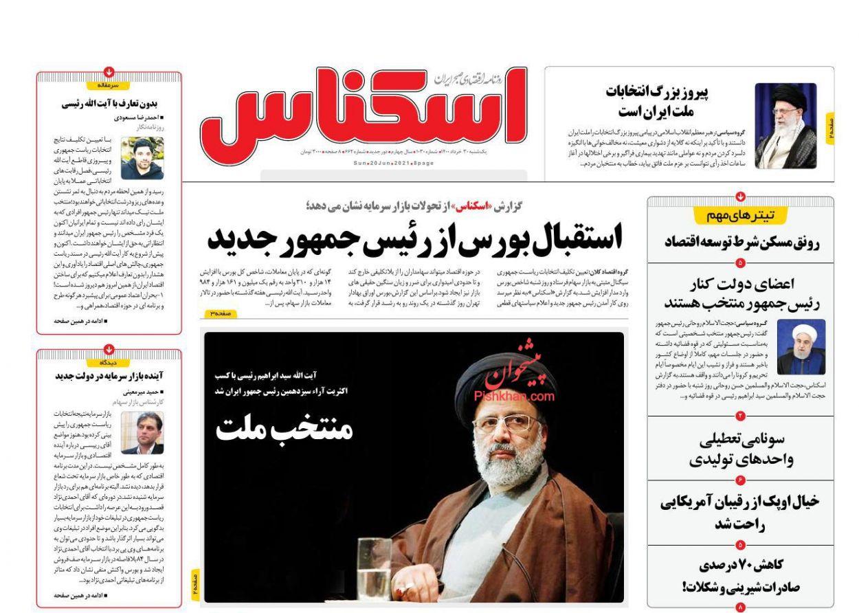 عناوین اخبار روزنامه اسکناس در روز یکشنبه ۳۰ خرداد