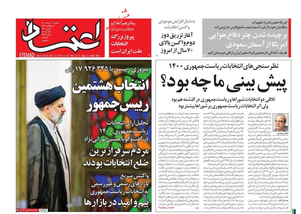 عناوین اخبار روزنامه اعتماد در روز یکشنبه ۳۰ خرداد