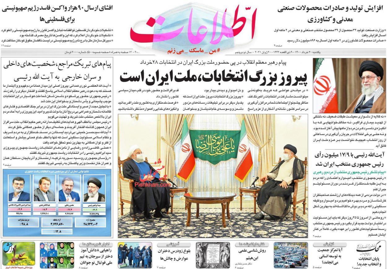 عناوین اخبار روزنامه اطلاعات در روز یکشنبه ۳۰ خرداد