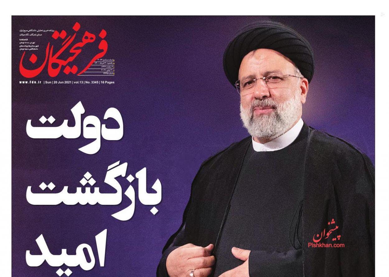 عناوین اخبار روزنامه فرهیختگان در روز یکشنبه ۳۰ خرداد