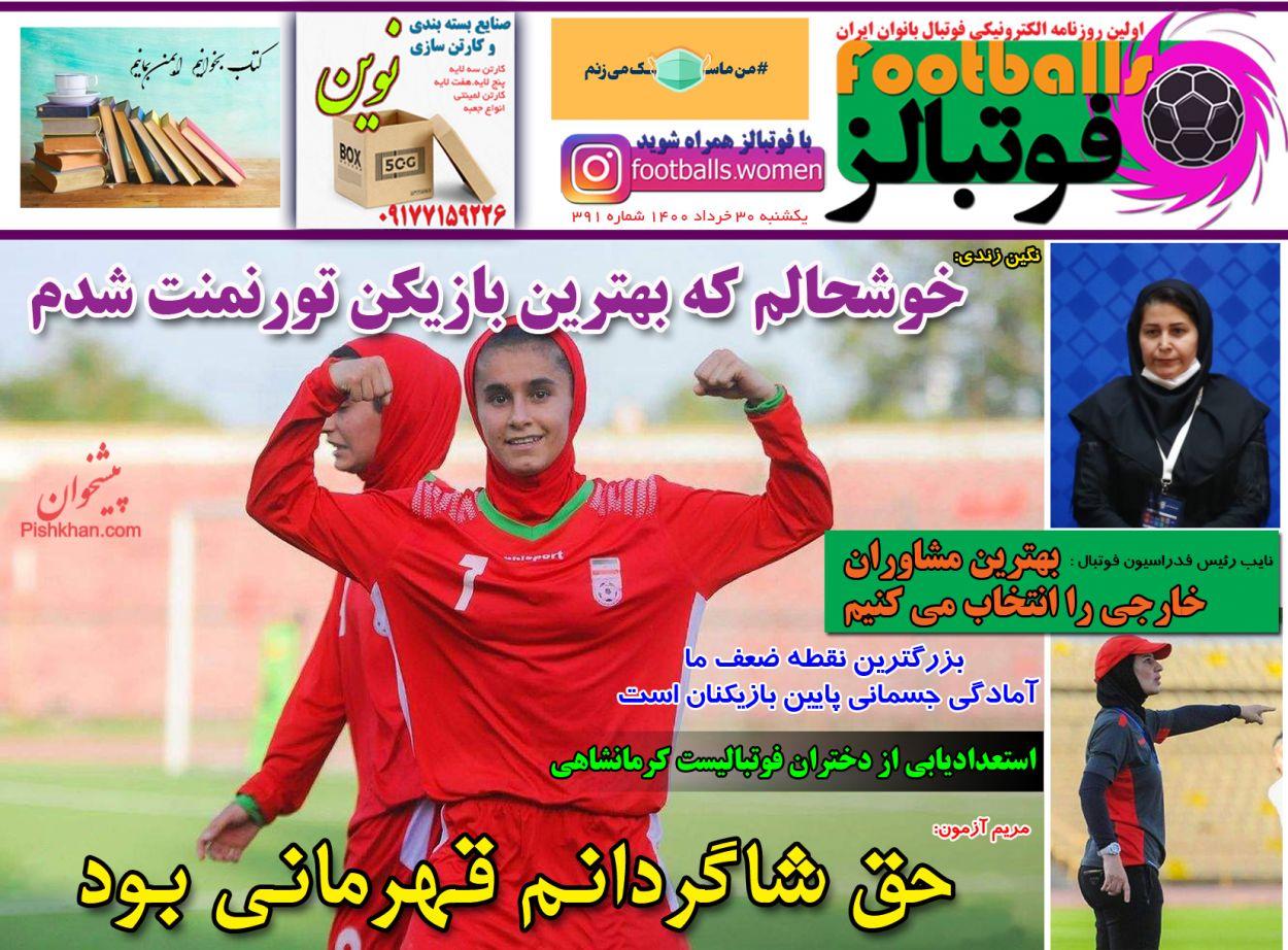عناوین اخبار روزنامه فوتبالز در روز یکشنبه ۳۰ خرداد