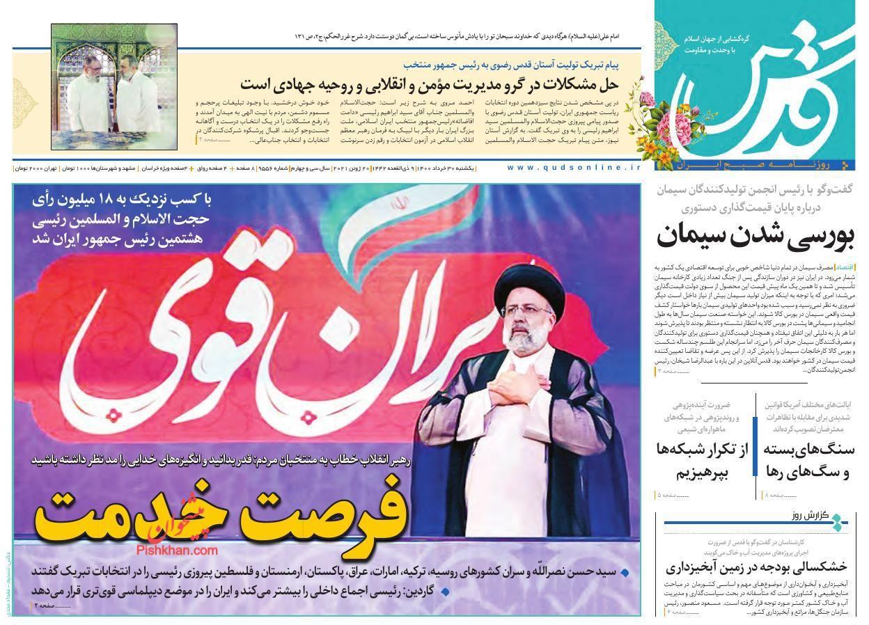 عناوین اخبار روزنامه قدس در روز یکشنبه ۳۰ خرداد
