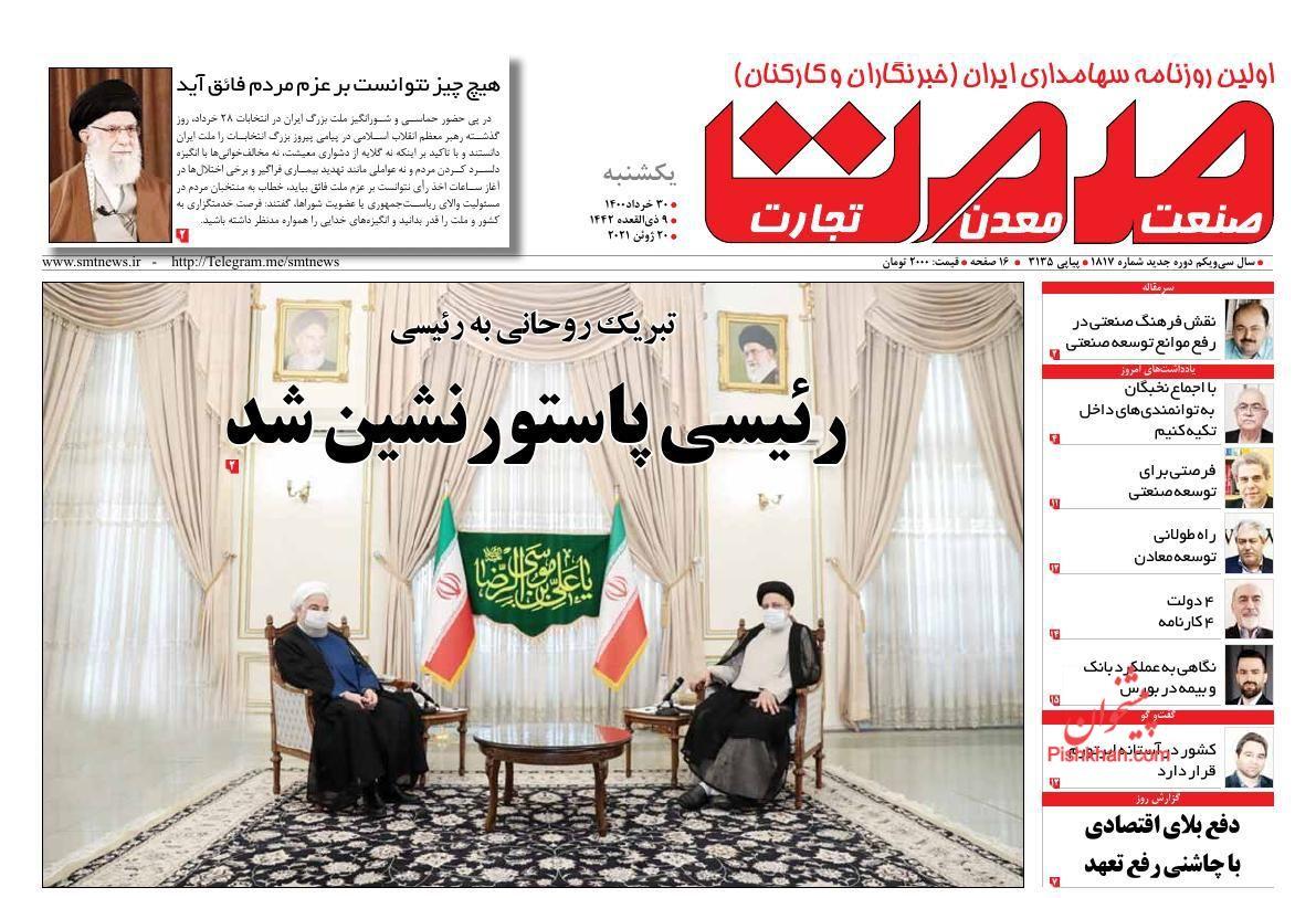 عناوین اخبار روزنامه صمت در روز یکشنبه ۳۰ خرداد