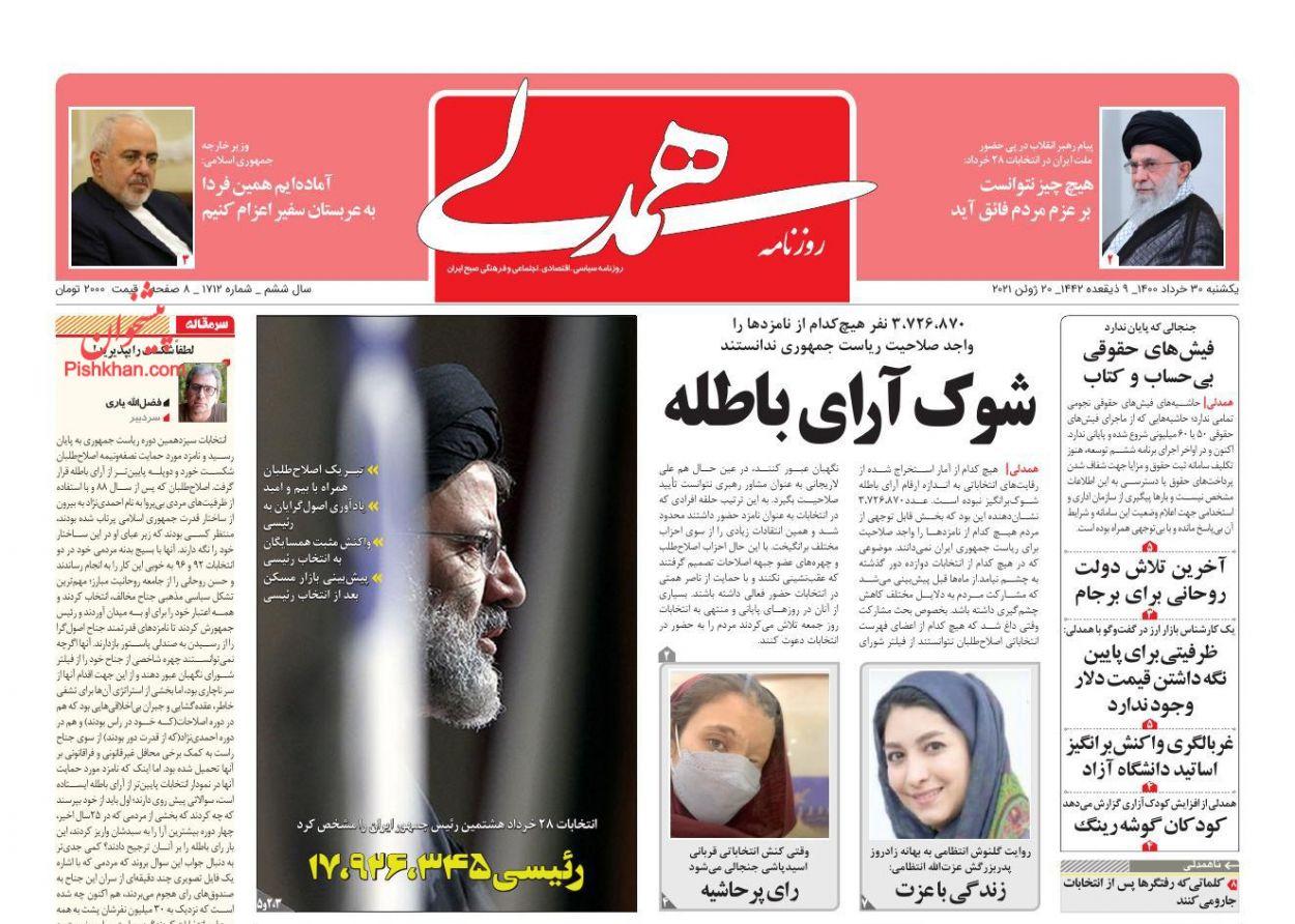 عناوین اخبار روزنامه همدلی در روز یکشنبه ۳۰ خرداد