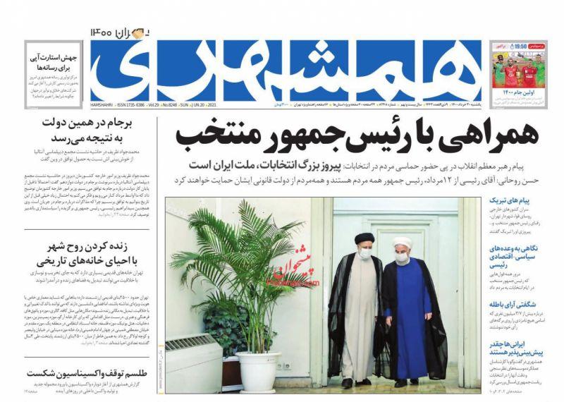 عناوین اخبار روزنامه همشهری در روز یکشنبه ۳۰ خرداد