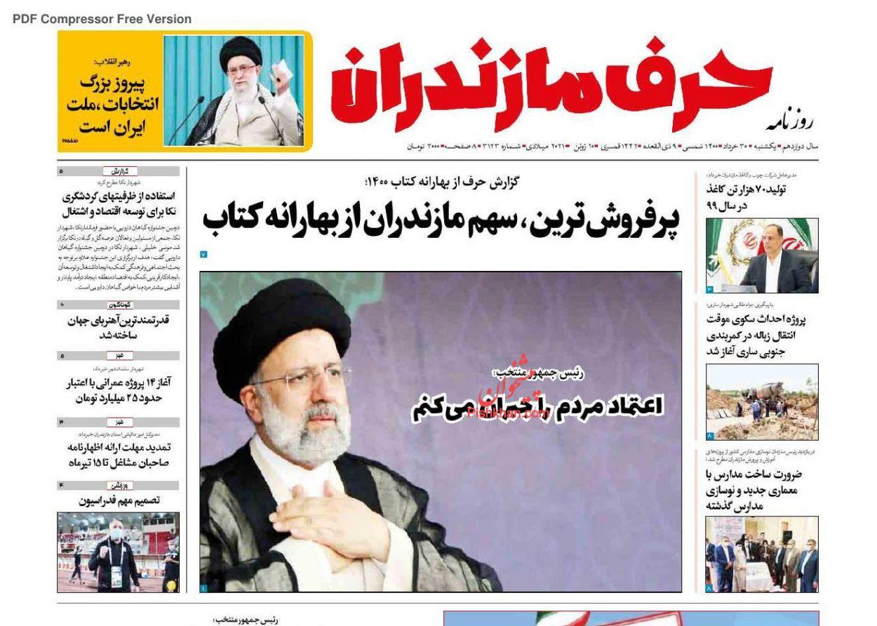 عناوین اخبار روزنامه حرف مازندران در روز یکشنبه ۳۰ خرداد