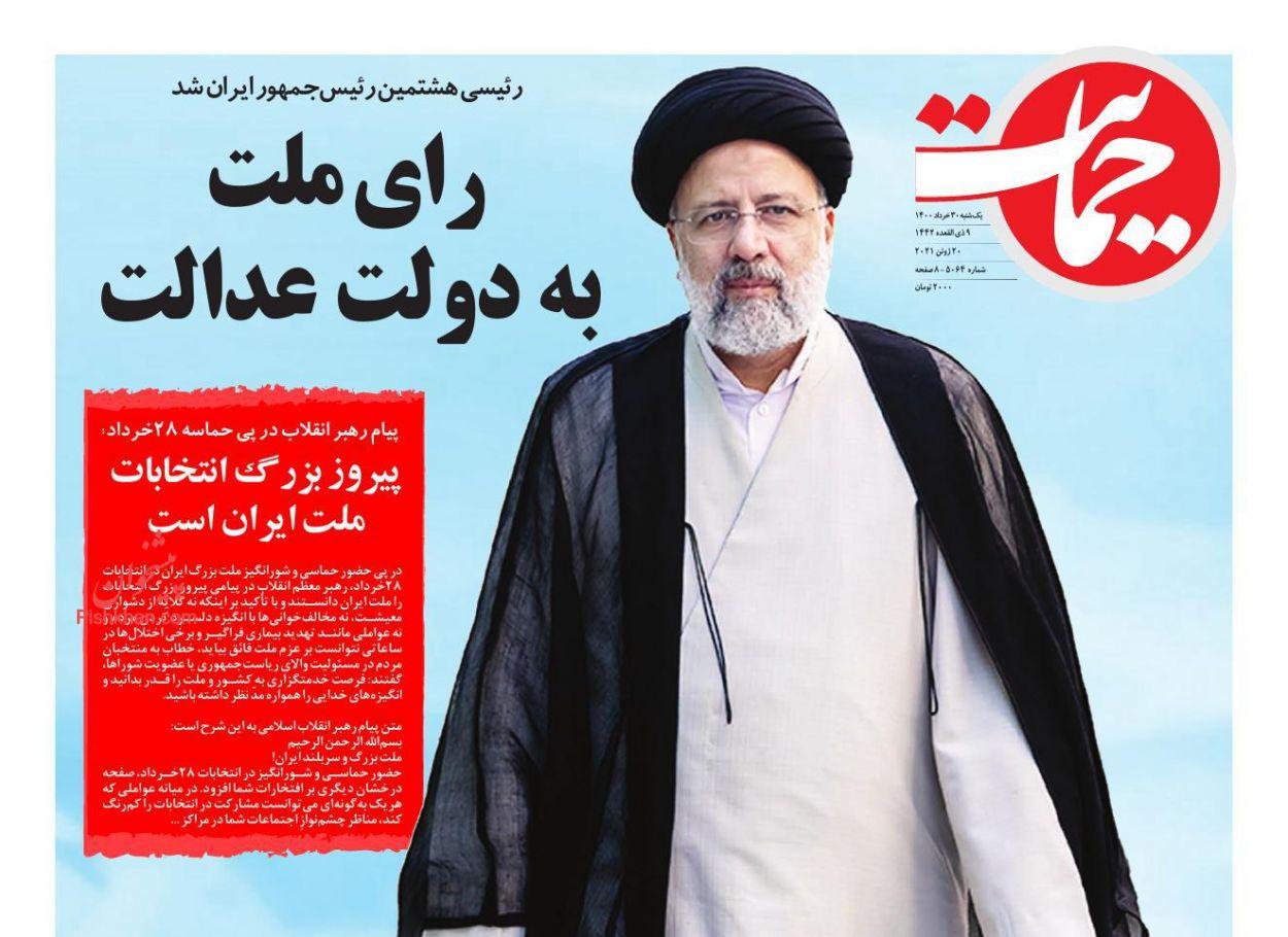 عناوین اخبار روزنامه حمایت در روز یکشنبه ۳۰ خرداد