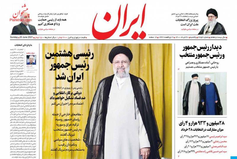 عناوین اخبار روزنامه ایران در روز یکشنبه ۳۰ خرداد