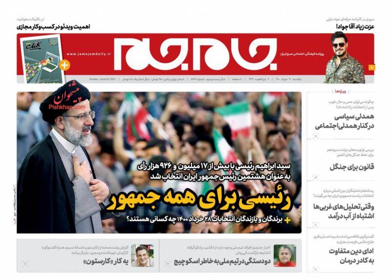 عناوین اخبار روزنامه جام جم در روز یکشنبه ۳۰ خرداد