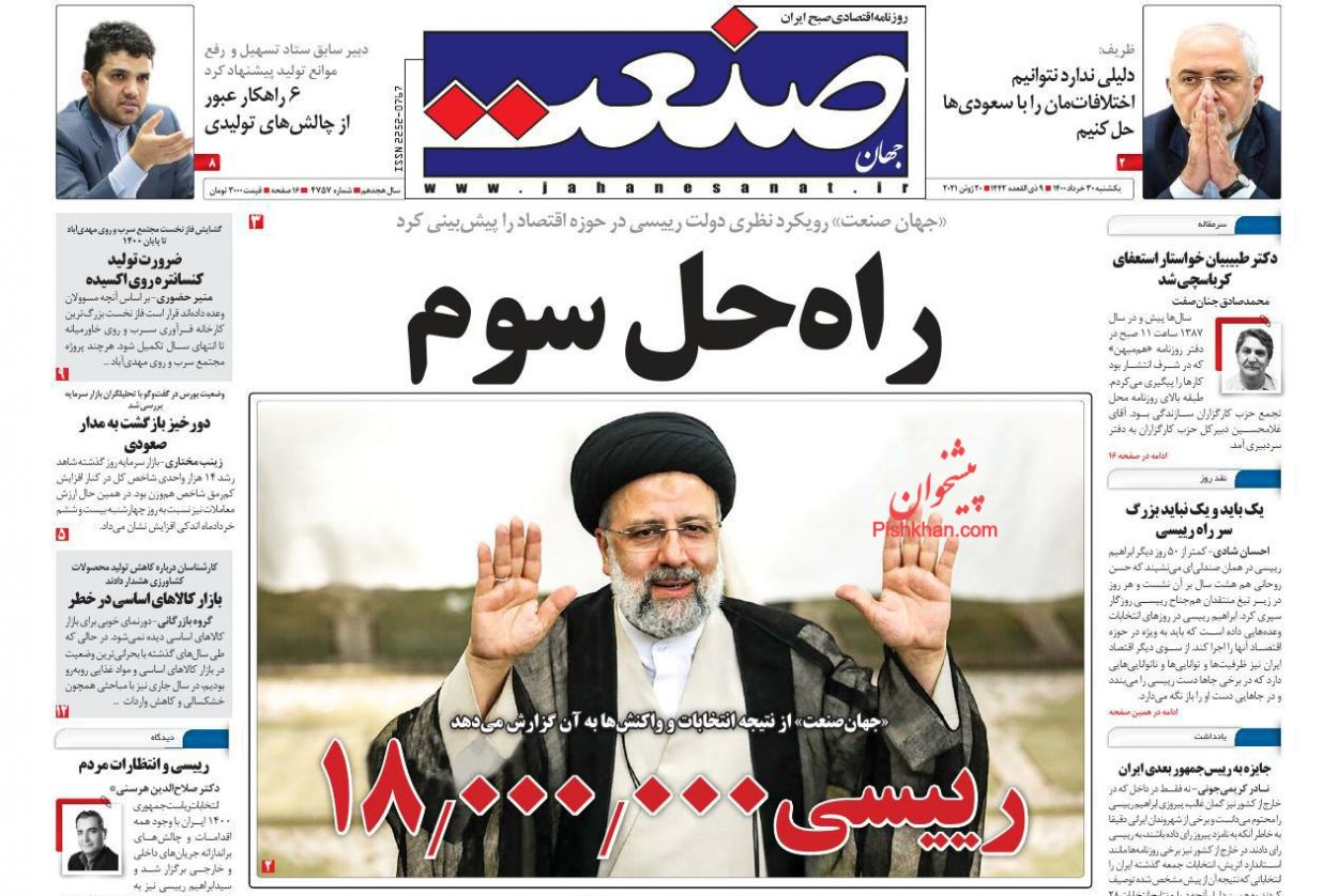 عناوین اخبار روزنامه جهان صنعت در روز یکشنبه ۳۰ خرداد