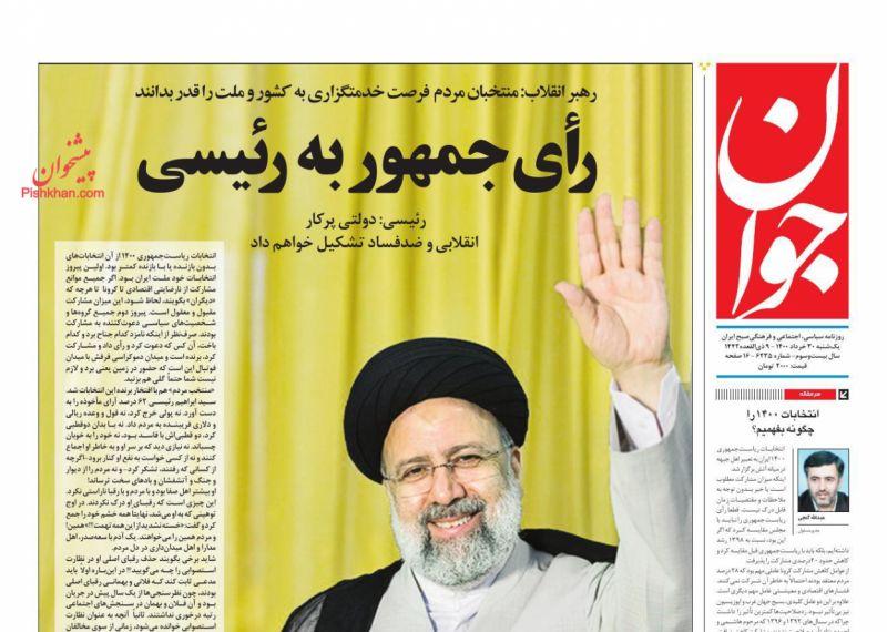 عناوین اخبار روزنامه جوان در روز یکشنبه ۳۰ خرداد