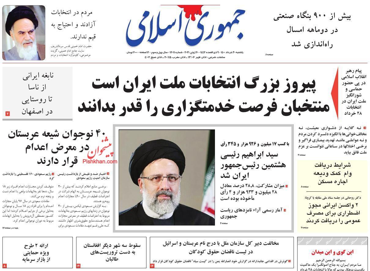 عناوین اخبار روزنامه جمهوری اسلامی در روز یکشنبه ۳۰ خرداد