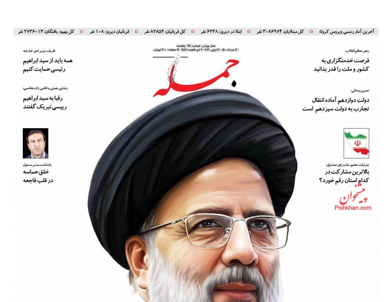 عناوین اخبار روزنامه جمله در روز یکشنبه ۳۰ خرداد