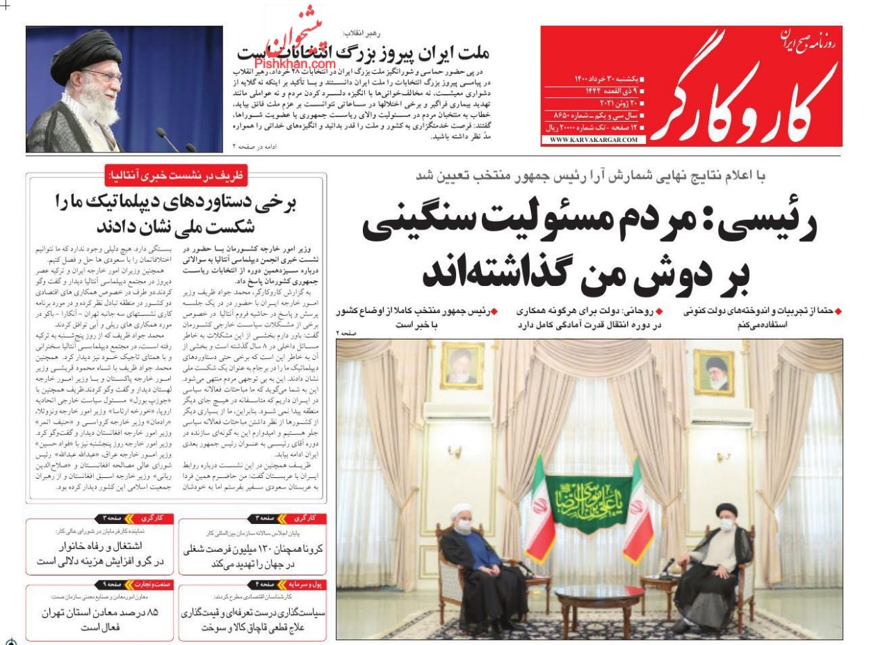 عناوین اخبار روزنامه کار و کارگر در روز یکشنبه ۳۰ خرداد