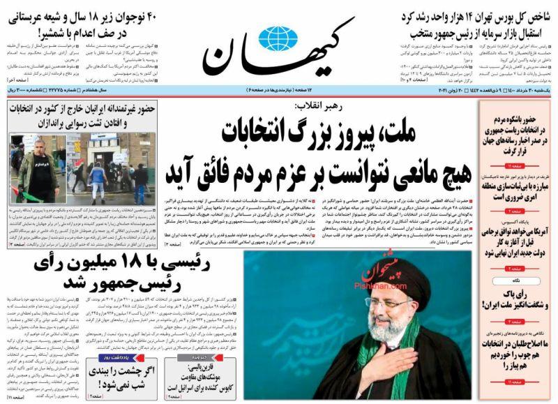 عناوین اخبار روزنامه کيهان در روز یکشنبه ۳۰ خرداد