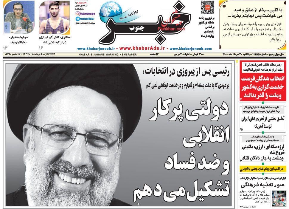 عناوین اخبار روزنامه خبر جنوب در روز یکشنبه ۳۰ خرداد
