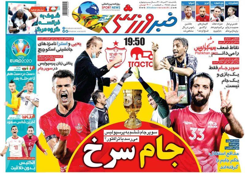 عناوین اخبار روزنامه خبر ورزشی در روز یکشنبه ۳۰ خرداد