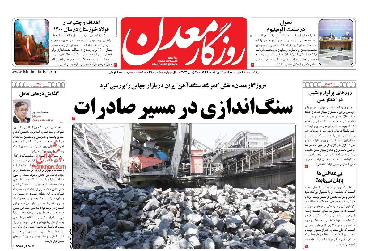 عناوین اخبار روزنامه روزگار معدن در روز یکشنبه ۳۰ خرداد