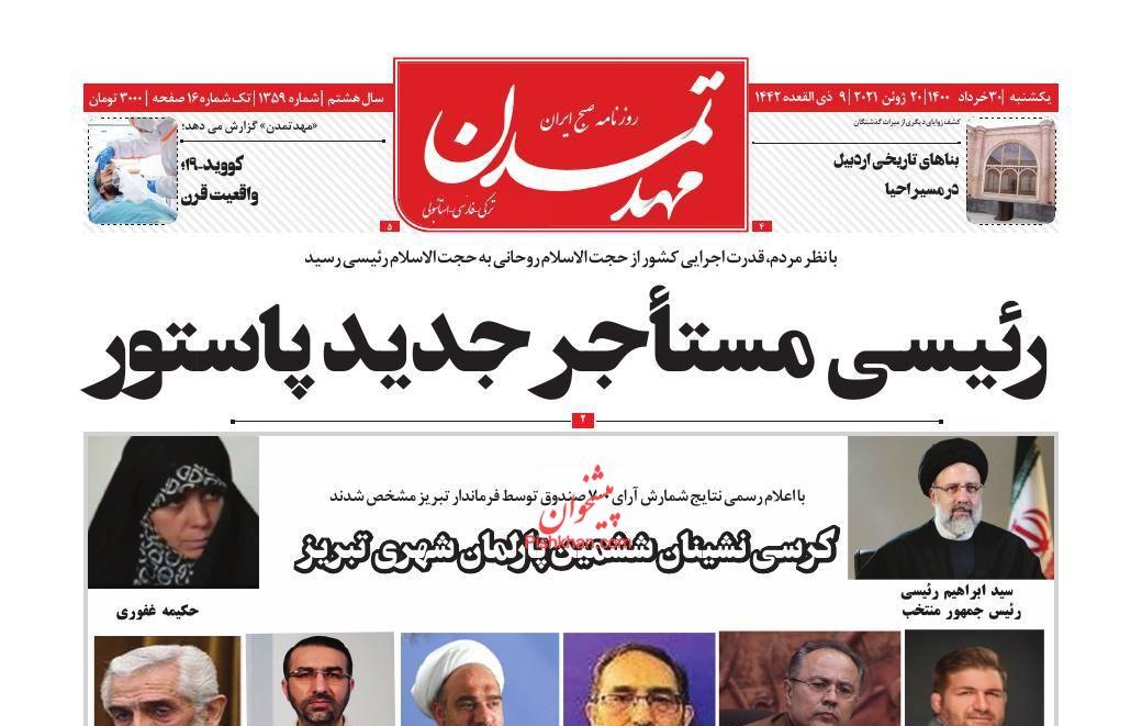 عناوین اخبار روزنامه مهد تمدن در روز یکشنبه ۳۰ خرداد