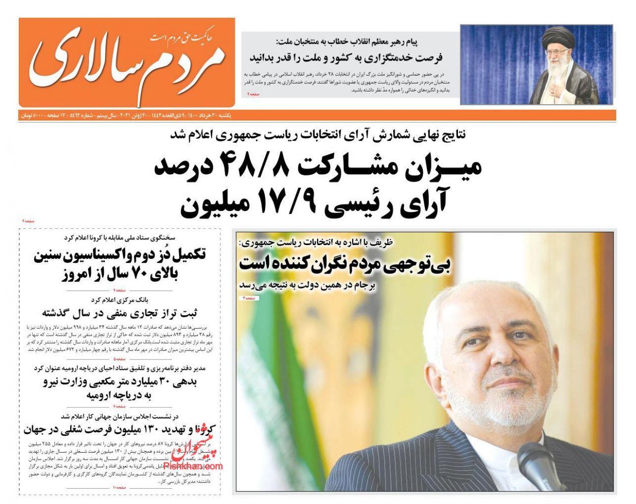 عناوین اخبار روزنامه مردم سالاری در روز یکشنبه ۳۰ خرداد