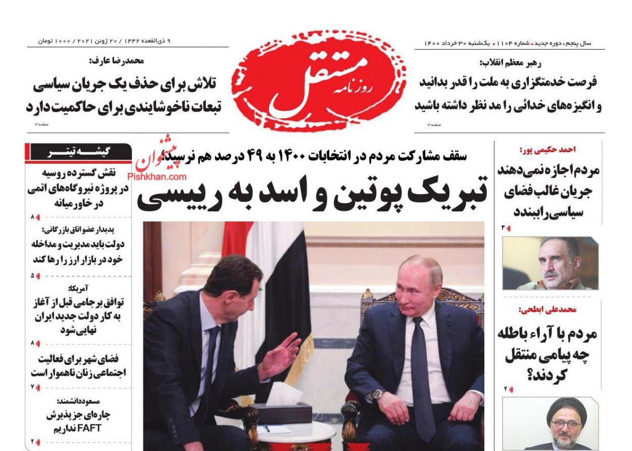 عناوین اخبار روزنامه مستقل در روز یکشنبه ۳۰ خرداد